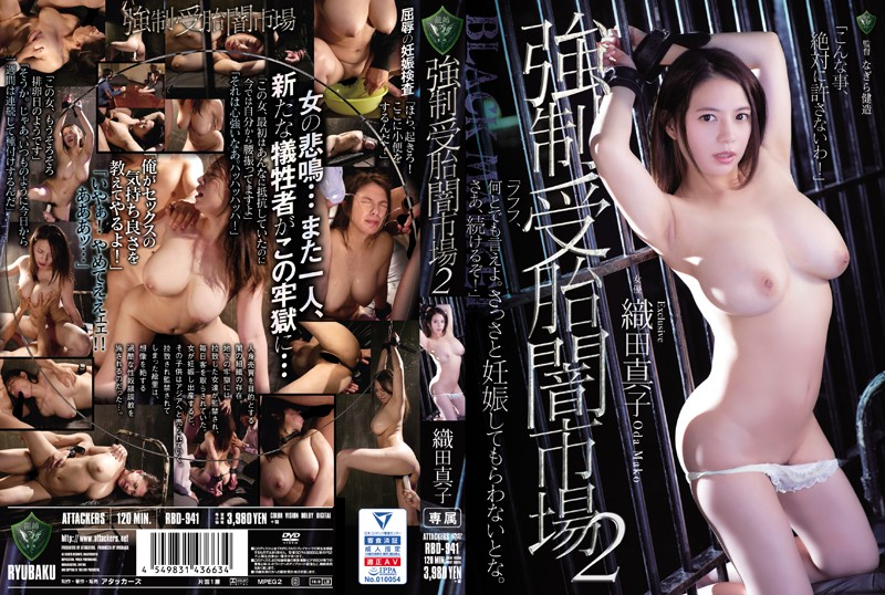 RBD-941 Oda Mako Forced Conception Market - 1080HD
