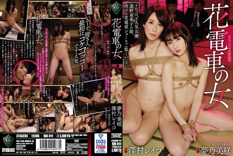 RBD-944 Sawamura Reiko Yumeno Misaki Incest - 1080HD