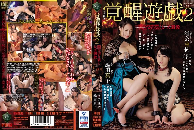 RBD-946 Oda Mako Kawana Ai Lesbian Training - 1080HD