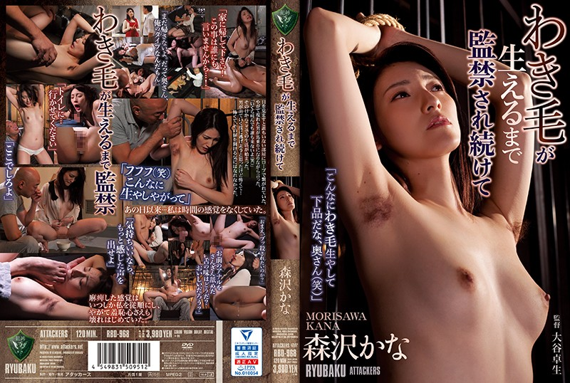 RBD-968 Iioka Kanako Married Woman - 1080HD