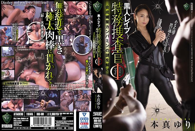 RBD-991 Honma Yuri Special Investigator - 1080HD