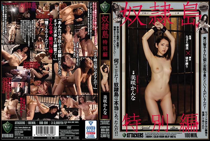 RBD-994 Misaki Kanna Island Special Edition - 1080HD