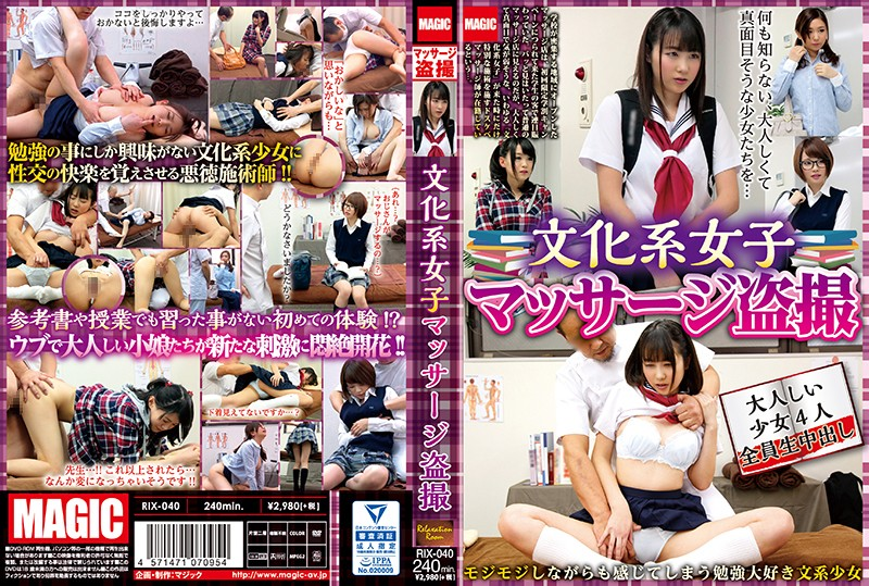 RIX-040 Cultural Girls Massage Voyeur - 1080HD