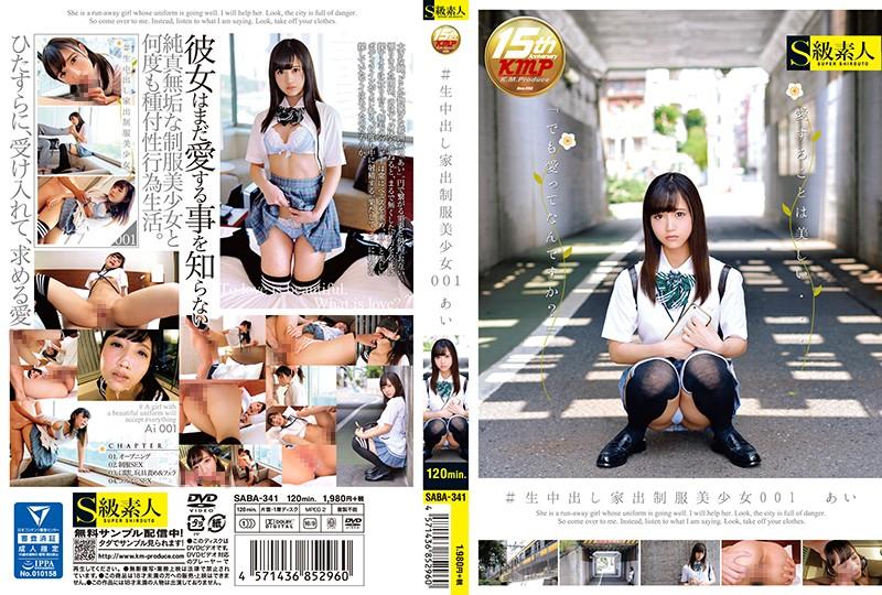 SABA-341 Hoshina Ai Amateur Uniform - 720HD