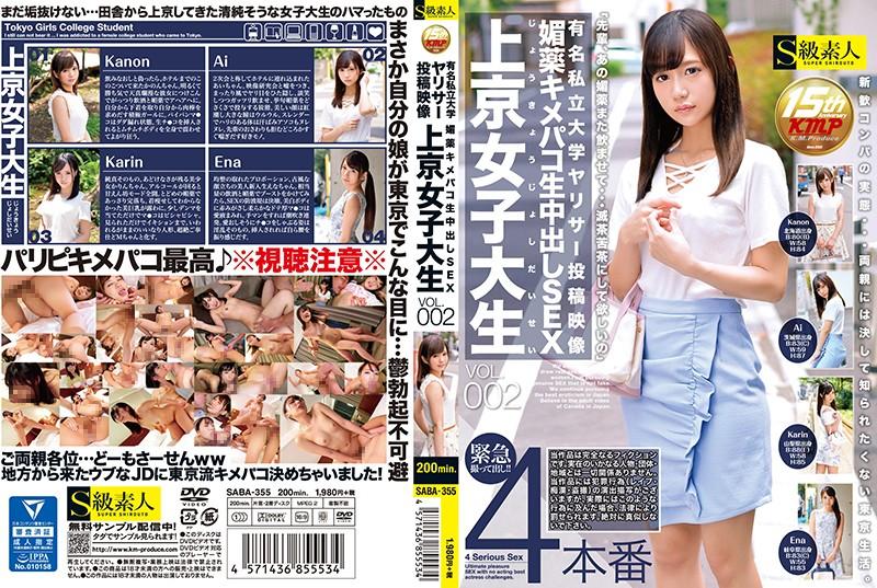 SABA-355 Akiyoshi Kanon Hoshina Ai - 720HD