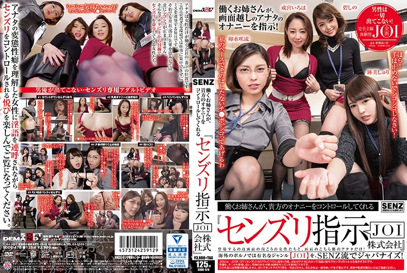 SDDE-478 Older Sister SEX Masturbation - 720HD