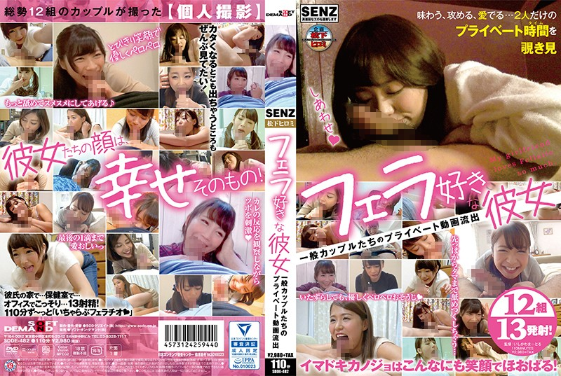 SDDE-482 Private Video Favorite Girlfriend - 1080HD