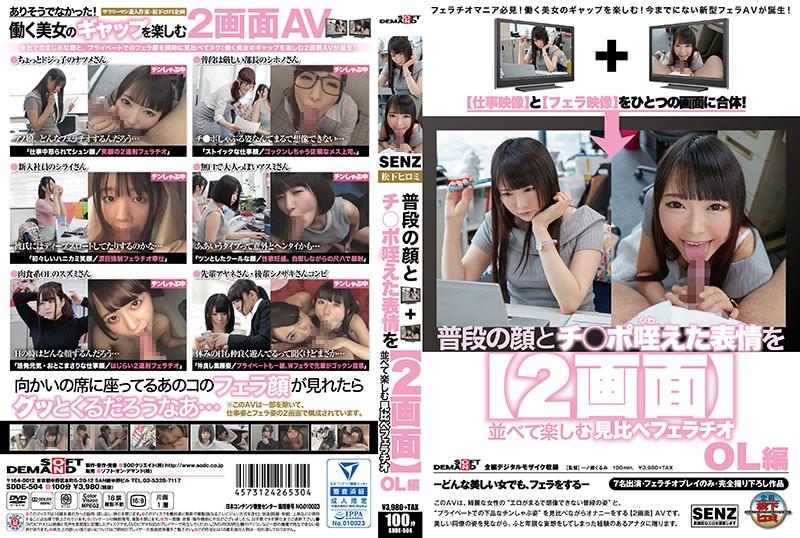 SDDE-504 Ayane Haruna Shirai Yuzuka Natsume Eri - 1080HD