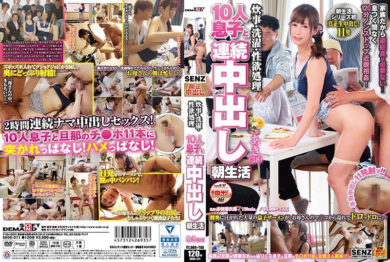 SDDE-511 Sasaki Aki Treatment SEX 10 Son - 1080HD