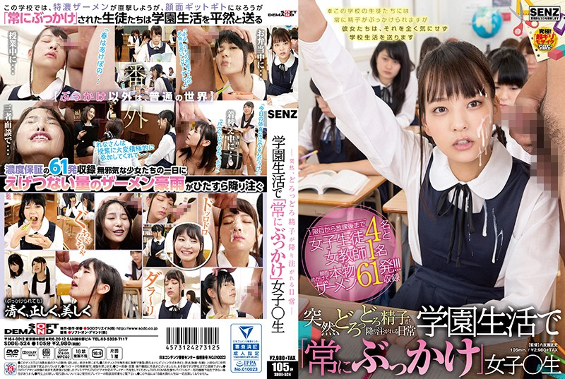 SDDE-524 Everyday Bukkake In Daily School Life - 720HD