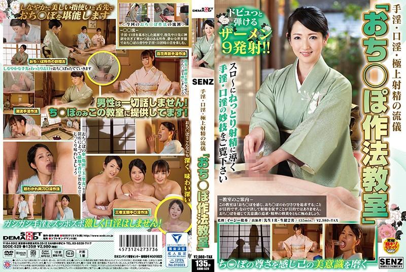 SDDE-529 Misaki Kanna Mizutani Aoi Nikaido Yuri - 720HD