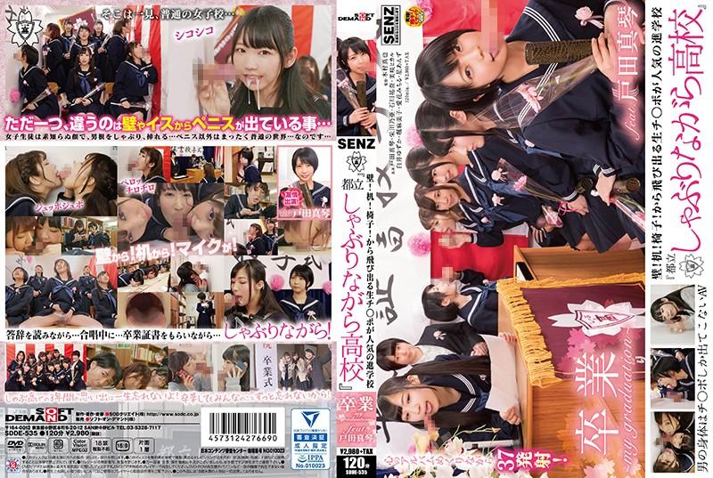 SDDE-535 Shirai Yuzuka Toda Makoto Eikawa Noa - 1080HD