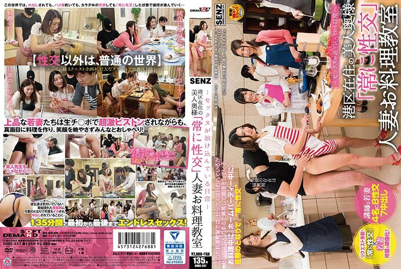 SDDE-537 Otsuki Hibiki Kanae Renon - 1080HD