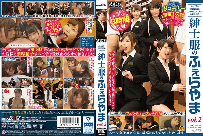SDDE-539 Female Employee Blowjob Cum - 1080HD