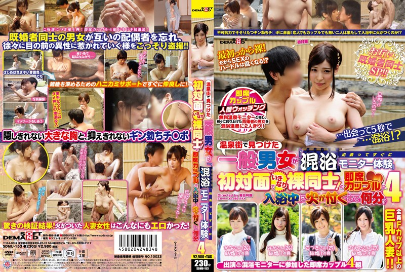 SDMU-153 Mixed Bathing Monitor Experience - 720HD