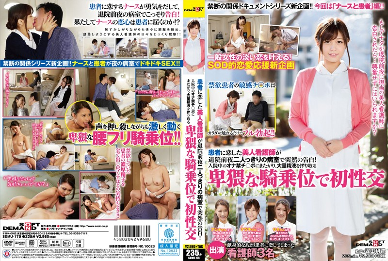 SDMU-175 Sudden Confession In Hospital Room - 1080HD