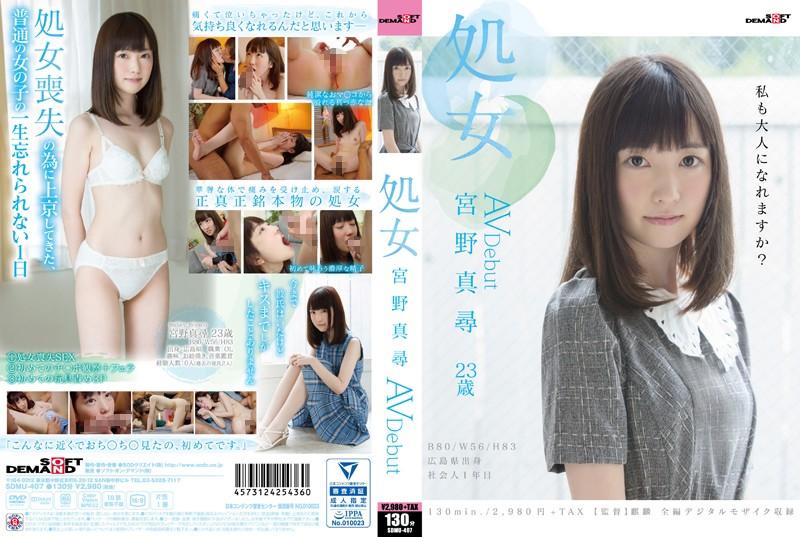 SDMU-407 Virgin Miyano Mahiro AV Debut - 1080HD