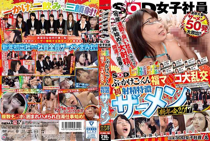 SDMU-457 Gangbang Ejaculation New Year 2017 - 1080HD
