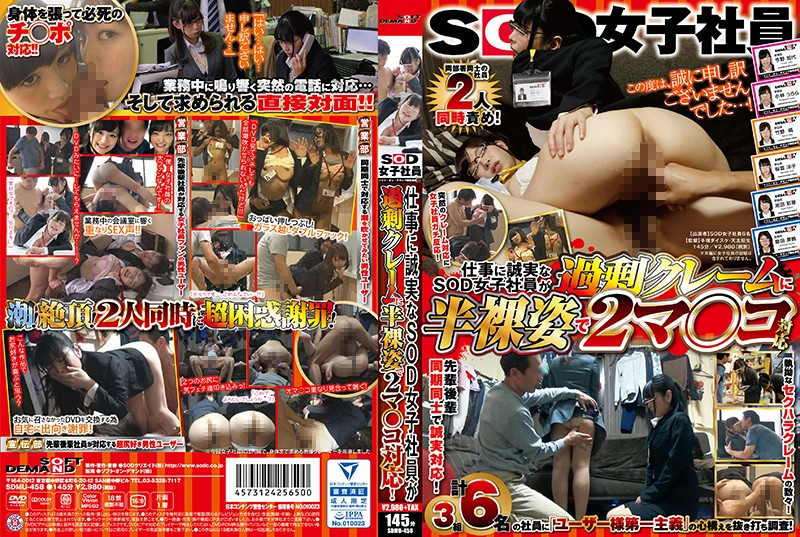 SDMU-458 Half-naked SOD Female Employees - 1080HD