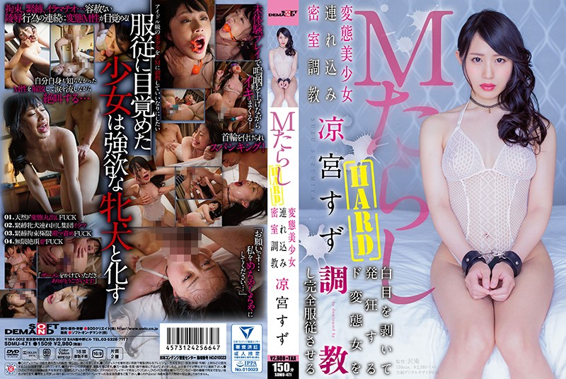 SDMU-471 Suzumiya Suzu Dropped HARD - 1080HD