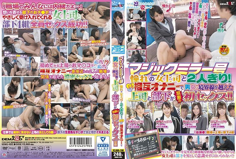 SDMU-495 Hayakawa Serina Misaki Kanna Mizutani Aoi - 1080HD