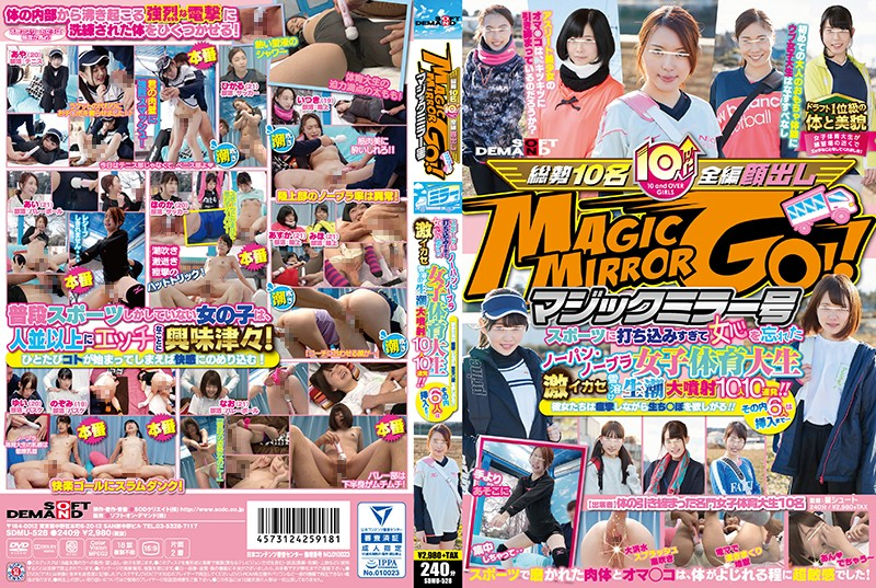 SDMU-528 No Underwear No Bra Physical Education - 1080HD