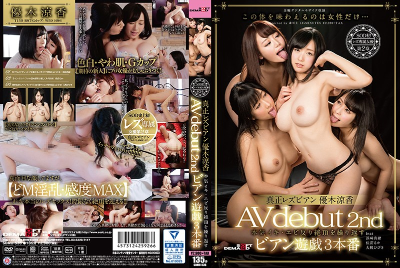 SDMU-536 Authenticity Lesbian AV Debut 2nd - 1080HD