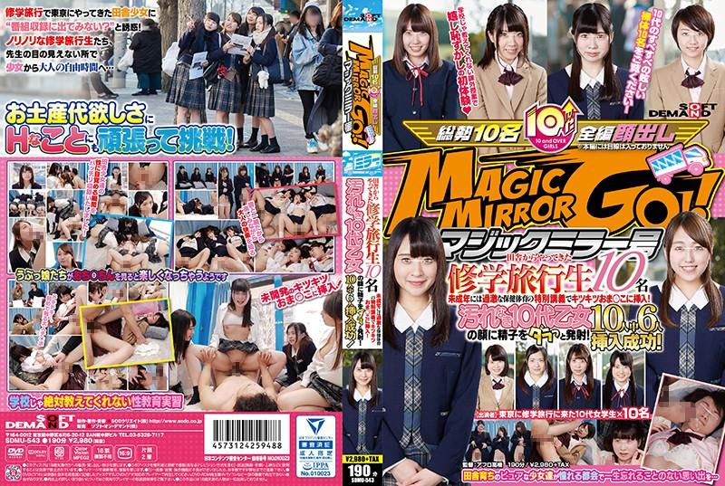 SDMU-543 School Girls Trip With 10 People - 1080HD