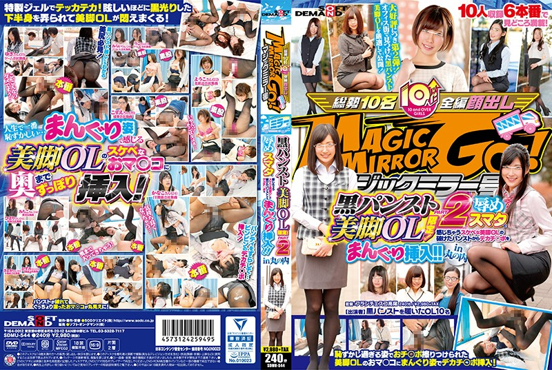 SDMU-544 Pantyhose Lascivious Legs Intercrural SEX - 1080HD