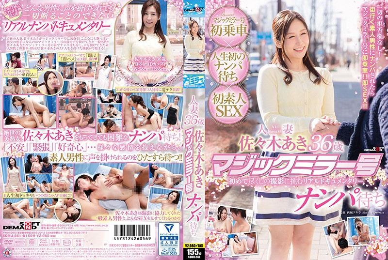 SDMU-561 Aki Sasaki Married 36-year-old - 1080HD
