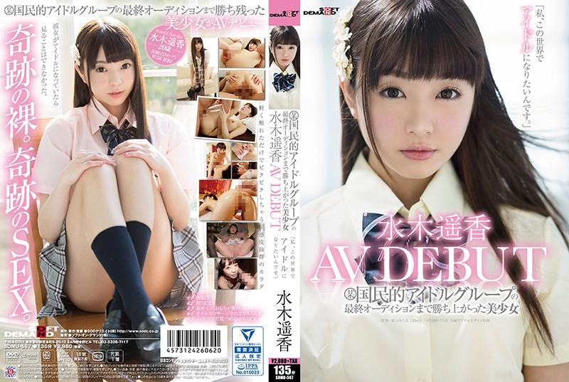 SDMU-567 Haruka Mizuki Pretty AV Debut - 1080HD
