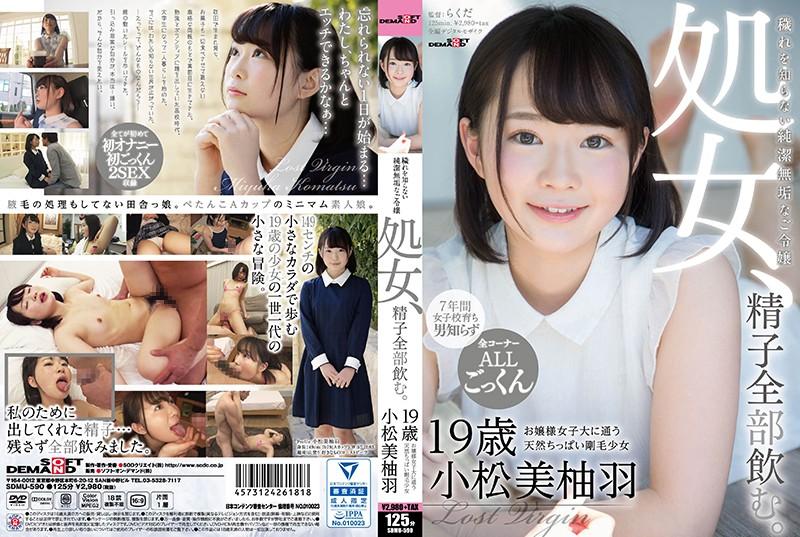 SDMU-590 Komatsu Miyuha 19 Years Old University Girl - 1080HD