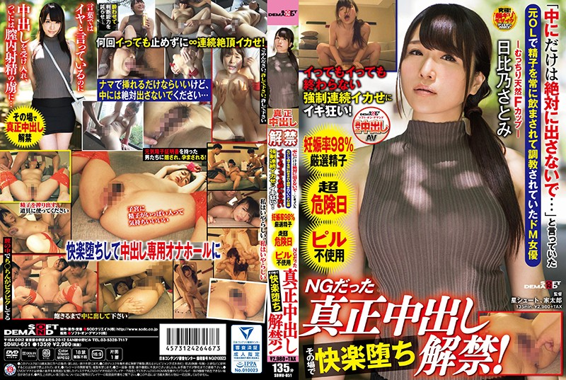 SDMU-651 Hibino Satomi Drunk With The Sperm - 1080HD