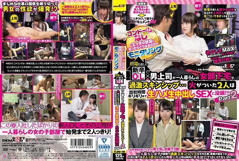 SDMU-692 Oshima Mio Ichinose Momo - 1080HD