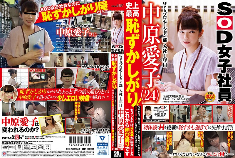 SDMU-709 Nakahara Aiko Female Employee - 1080HD