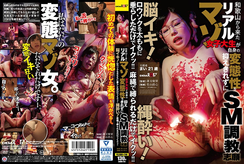 SDMU-742 Mori Mairi Female College Student - 1080HD