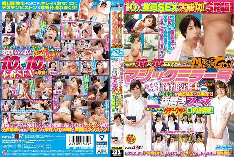 SDMU-763 Mukai Ai Fujikawa Reina Ejaculation - 1080HD