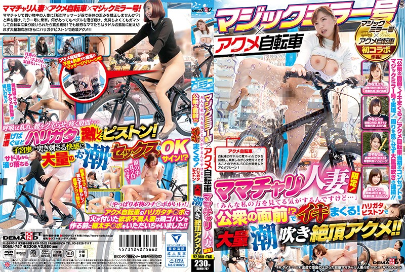 SDMU-787 Acme Bicycle Married Woman - 1080HD