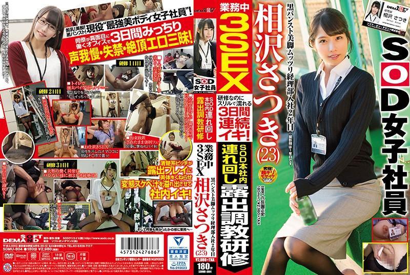 SDMU-804 Aizawa Satsuki SEX Black Pantyhose - 1080HD