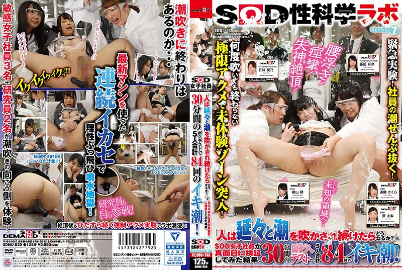 SDMU-820 Serious Examination SOD Female Employees - 1080HD