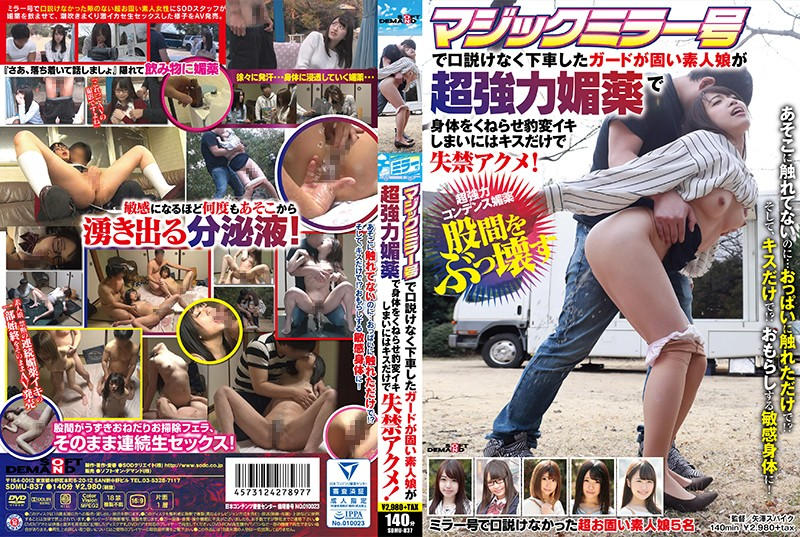 SDMU-837 Amateur Girl Got Off Without Expressing - 1080HD