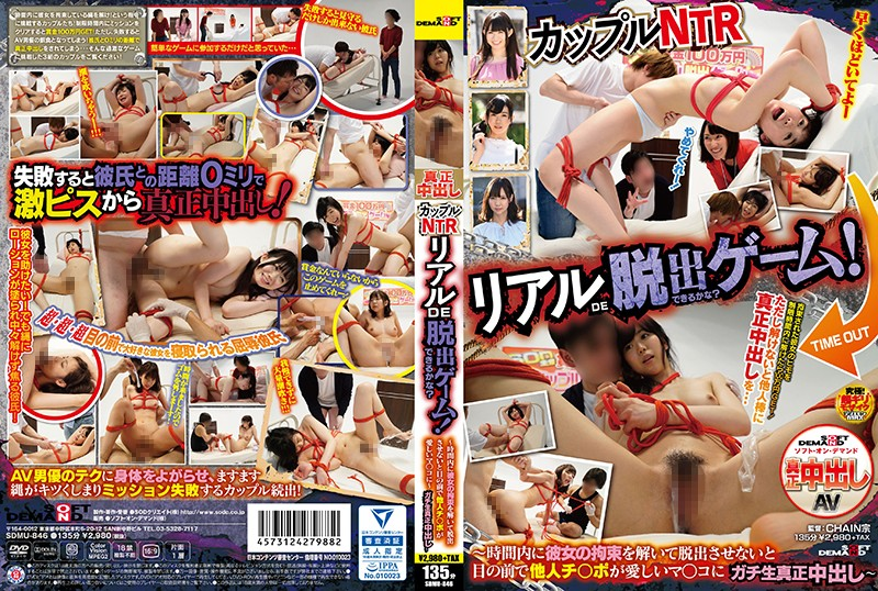 SDMU-846 Couple NTR Real DE Can Escape - 1080HD