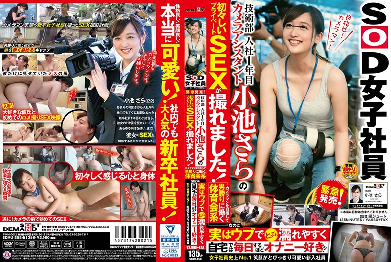 SDMU-858 Koike Sara Assistant Photographer - 1080HD