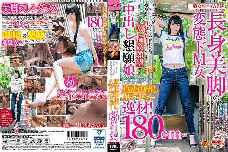 SDMU-882 Honda Mika 24 Years Old 180cm AV Debut - 1080HD