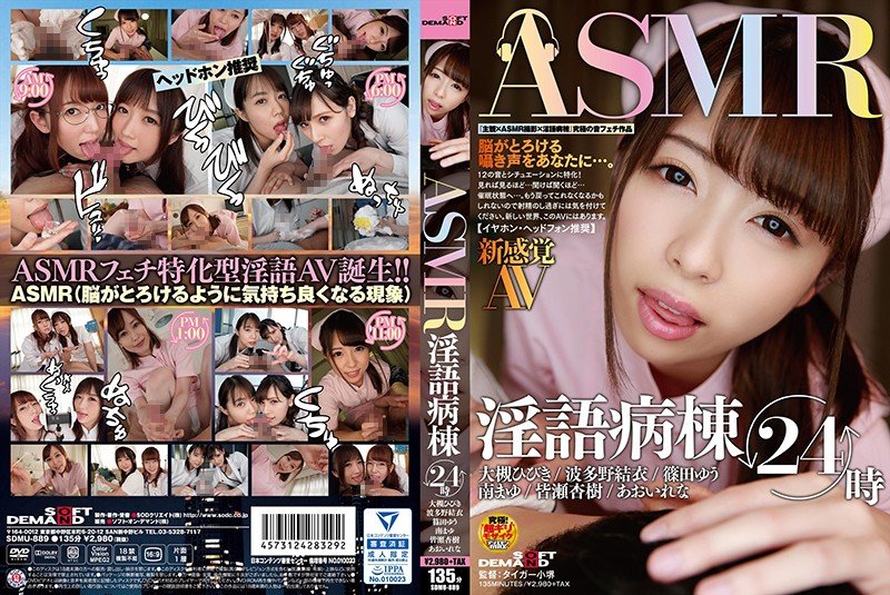 SDMU-889 ASMR Language Town Ward 24 O'clock - 1080HD