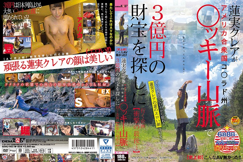 SDMU-903 Hasumi Kurea Mountains In The United States - 1080HD