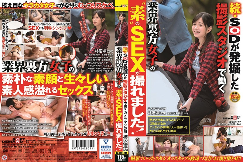 SDMU-924 Kakinuma Rin Photography Studio - 1080HD