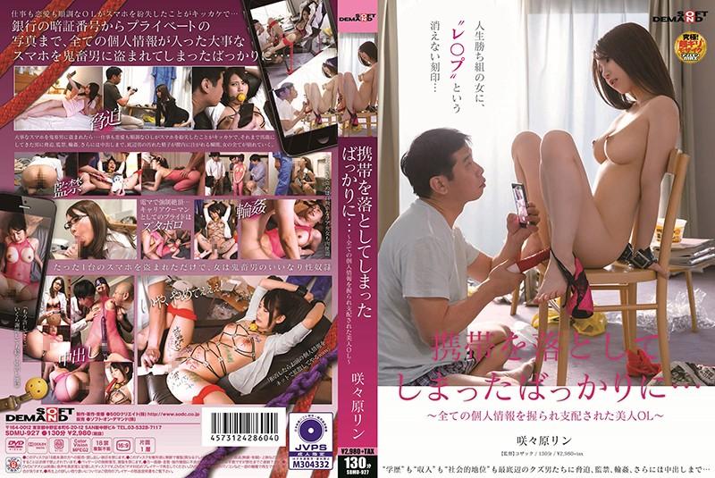 SDMU-927 Sasahara Rin Beautiful Information OL - 1080HD
