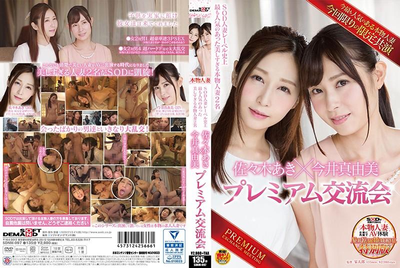 SDNM-097 Sasaki Aki Imai Mayumi SOD Married - 1080HD