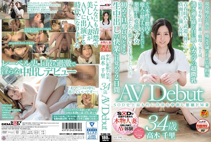 SDNM-104 Chisato Takagi 34-year-old AV Debut - HD